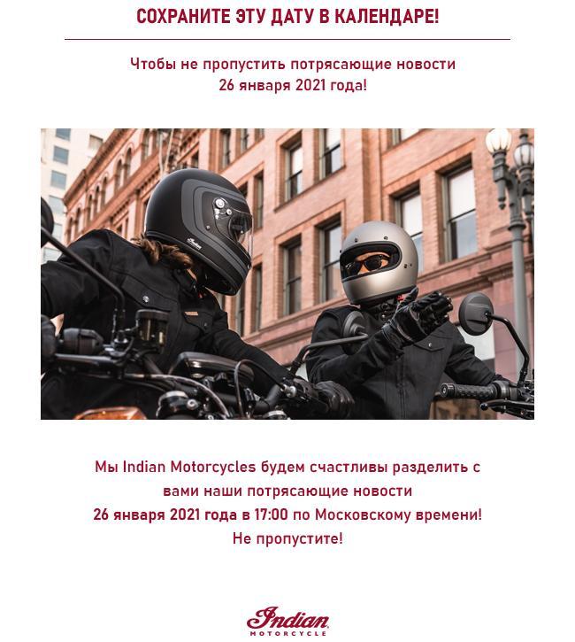 Две мировые премьеры от Indian Motorcycle